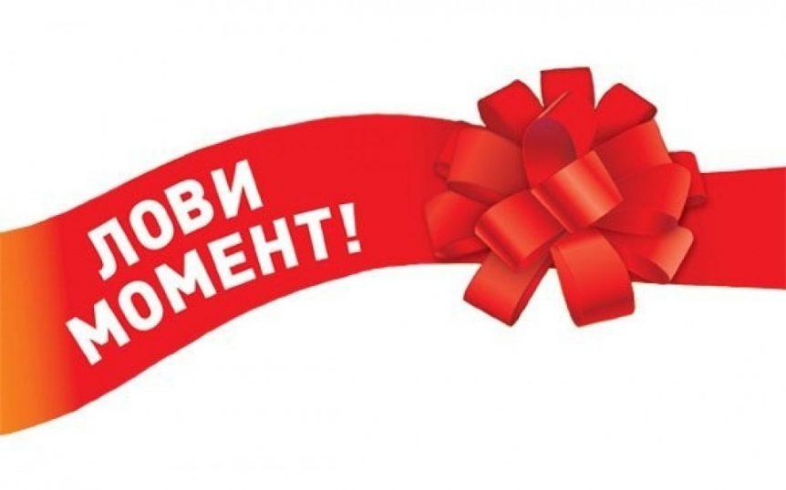 skidki-rostov-na-donu-1367406301_1