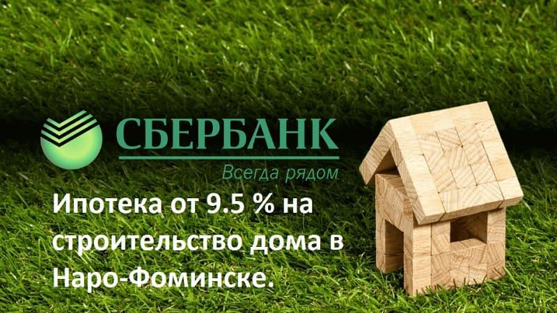 Ипотека на строительство в Наро-Фоминске: что нужно знать заемщику?