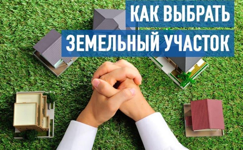 КАК-ВЫБРАТЬ-825x510